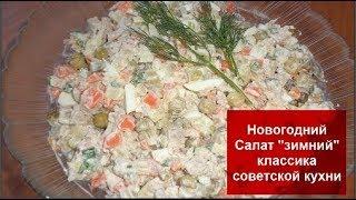 """Новогодний Салат """"Зимний"""" классика советской кухни.Салат """"Оливье""""Бесподобно Вкусно!!!»"""