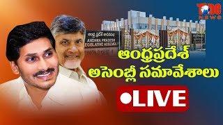 Andhra Pradesh New Assembly Sessions 2019 LIVE | Day 4 | CM YS Jagan | NewsOne Telugu