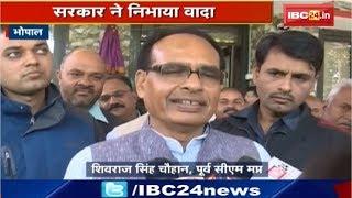 Bhopal News MP: Madhya Pradesh सरकार ने निभाया वादा | झुग्गिवासियों को मिलेगा उनका हक |