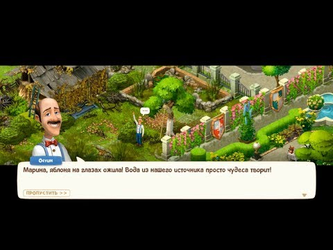 🔴GardenScapes Levels 1685/1686💊позаботиться о🍎яблоне🌳