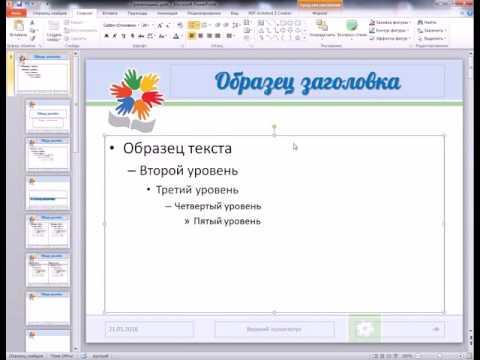 как работать с образец слайдов в powerpoint