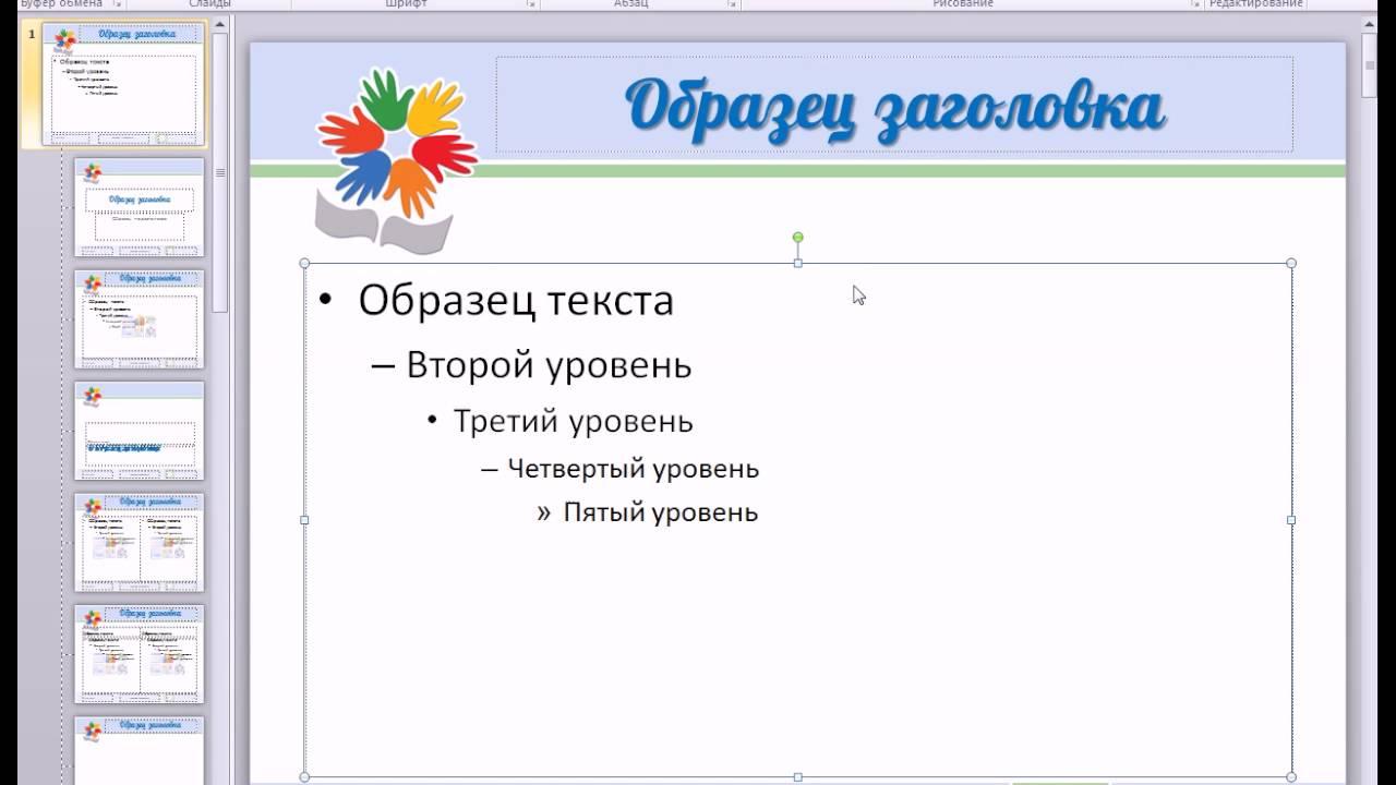 Как настроить образец слайдов в PowerPoint?