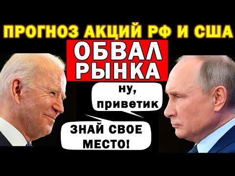 🔴[ОБВАЛ РЫНКА!] Прогноз акций России и США! Курс рубля, курс доллара на сегодня! Инвестиции 2021