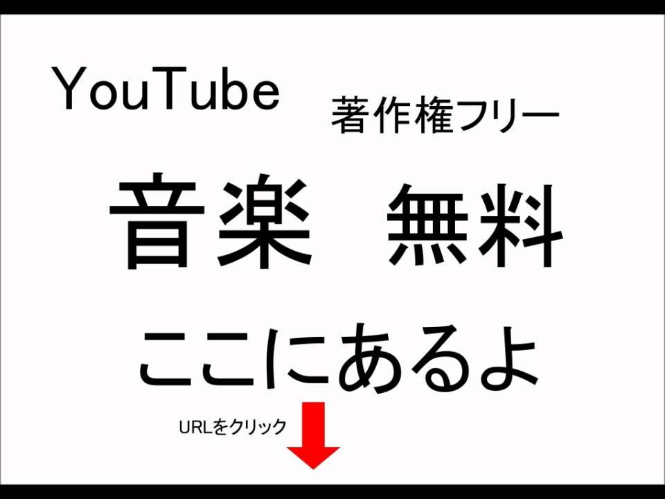 youtube 音楽 著作 権 フリー