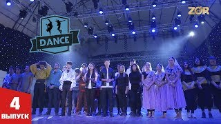 Dance | Танцы 4 выпуск