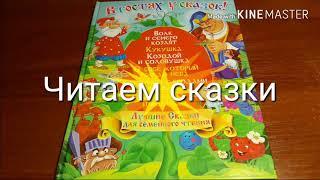 Читаем сказки. Как грибы с ягодами воевали