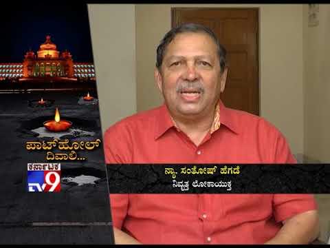 Former Justice Santosh Hegde Speaks on TV9 Campaign: `Pothole Diwali`