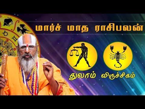 மார்ச் மாத ராசி பலன் | Thulam & Viruchagam | டாக்டர் சுவாமி ஸ்ரீனிவாச ராமானுஜர் | SwasthikTV |