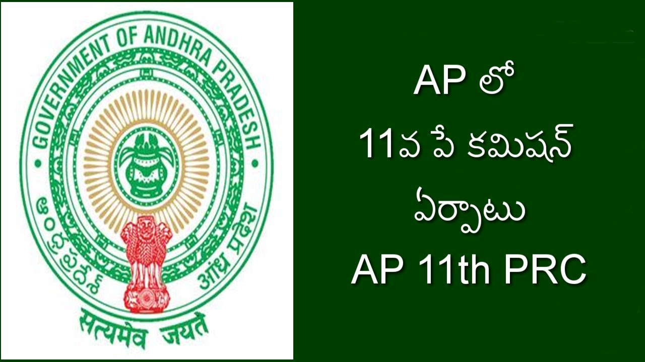 ap 11th prc 2018 ap 11th pay commission appointed ap 11th pay
