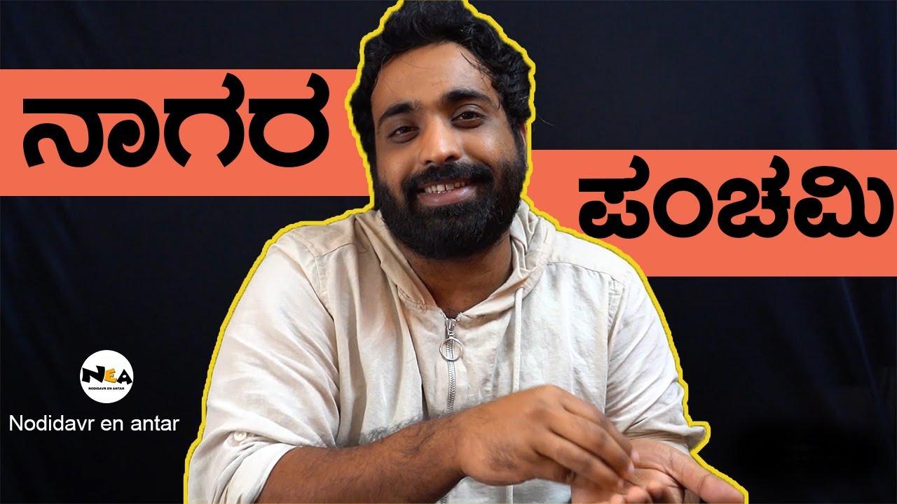 NEA -_ ನಾಗರ ಪಂಚಮಿ   Uttar Karnataka Vines   Shivu Ng 