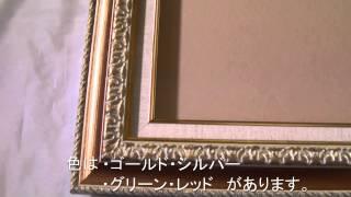 油絵用額縁 フィーア HS-1 (レッド)
