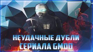 Смешные неудачные дубли сериала Garry's mod - Объект-Э Черноголовый хрен