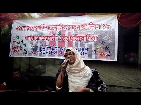 21 February 2018 I Chittagong English School & College