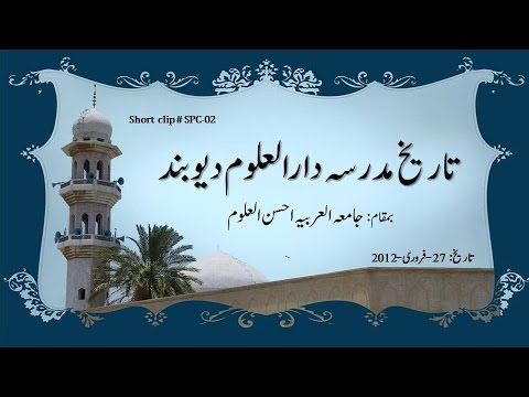 SPC02 Tareekh Madarsah Dar ul uloom Deoband by Maulana Tariq Jameel