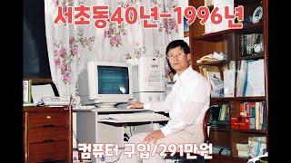서초동40년 - 199…