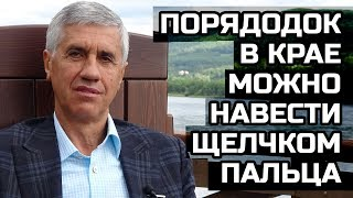 Анатолий Быков: Порядок в крае можно навести щелчком пальца