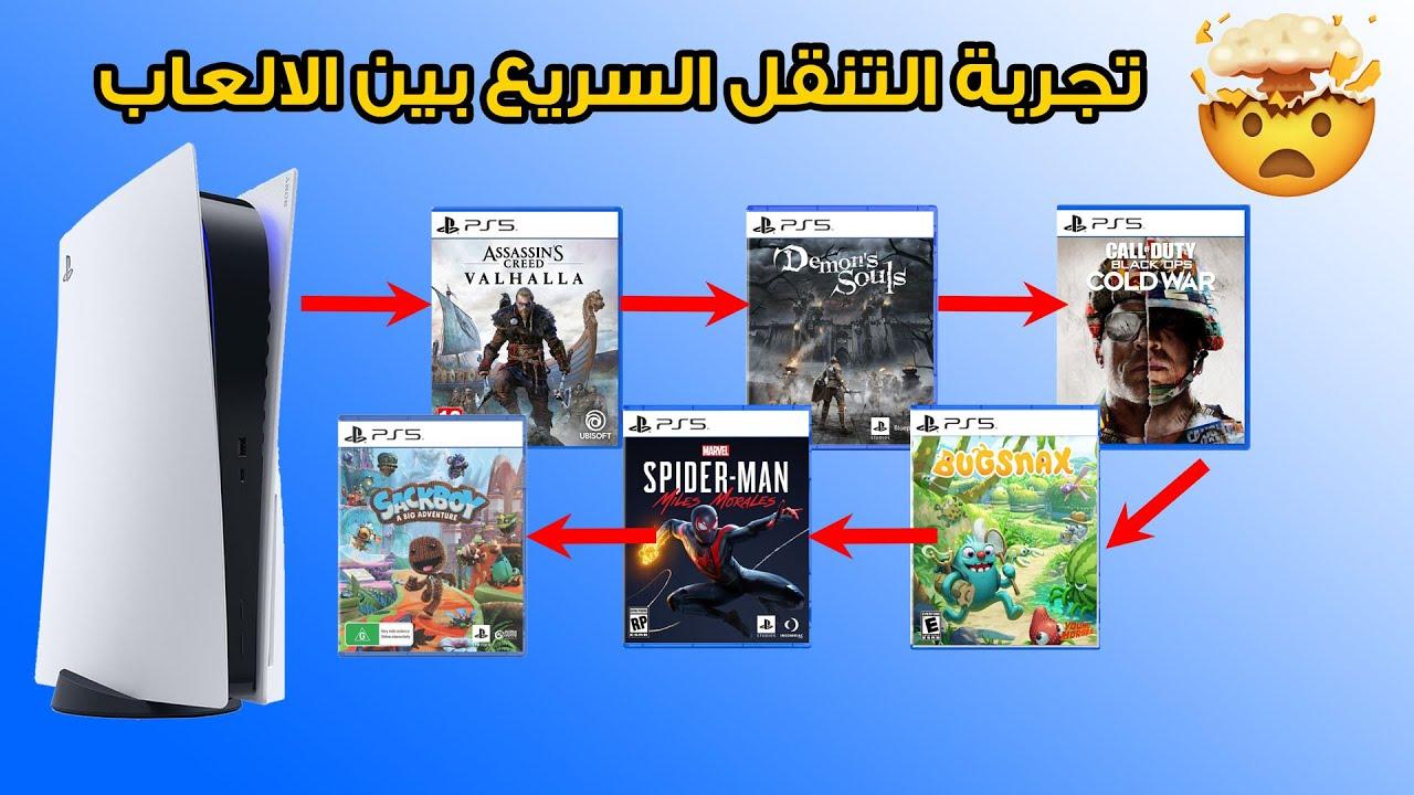 PlayStation 5 ⚡️🤯 تجربة سرعة التنقل بين الالعاب