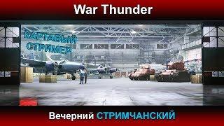 War Thunder - Вечерний стримчанский | Паша Фриман