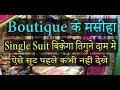 Boutique suit wholesale | Fancy suit | cotton suit | eid special suit | chandni chowk | Rahul baghri