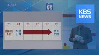 [생활경제] 설 연휴 중 '대출 만기'일 땐? / KB…