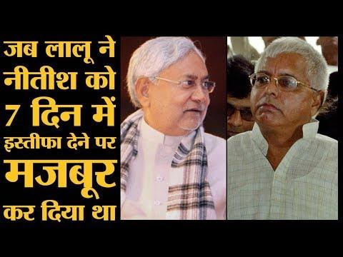 जो Karnataka में हुआ है, ठीक वैसा Bihar में 18 साल पहले हुआ था | The Lallantop