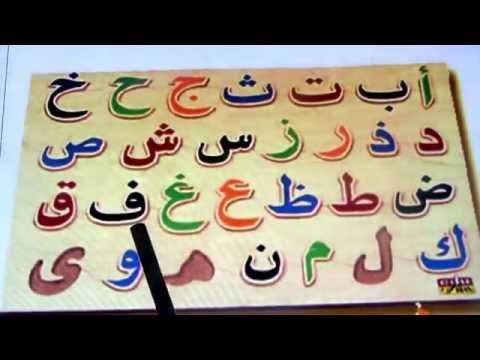 Alif Baa Taa Kids Arabic Alphabet Amazing Nasheed Children Naat For Allah (lagu anak belajar)
