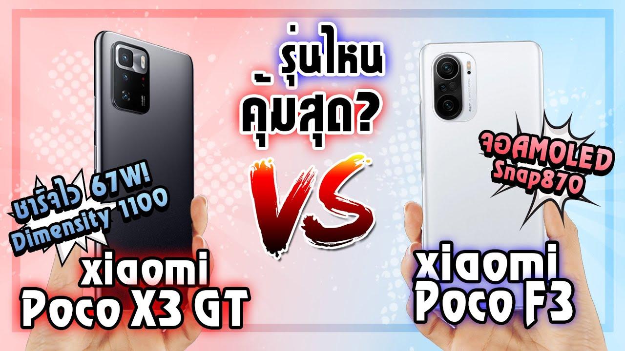 POCO X3 GT VS POCO F3 มือถือสเปคโหดค่ายเดียวกัน! ในงบ 9,999 บาท! เลือกรุ่นไหนดี?