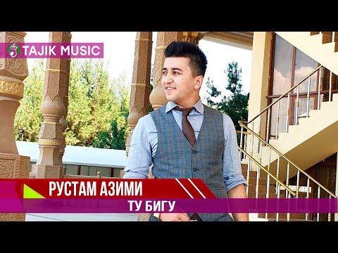 Рустам Азими - Ту бигу | Rustam Azimi - Tu bigu