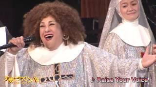 2016年5月30日(月)開催の「ミュージカルのど自慢」帝劇グランドファイナ...