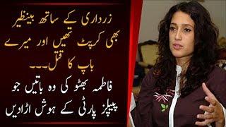 Fatima bhatto   Critical criticism on benzire bhutto