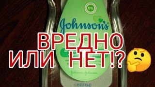 ВРЕДНО ЛИ масло Джонсонсонс Бэби? dohnsons baby - Видео от ВидеоОтзывы и Обзоры