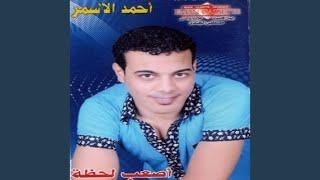 Al Moulid - Laysa Lgharib.