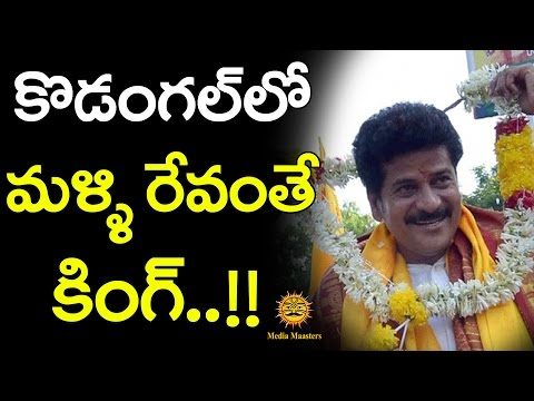 Revanth Reddy is king from Kodangal Constitution in Telangana Elections 2019 | Media Masters