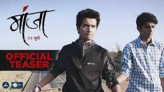 Manjha | Official Teaser | Ashvini Bhave | Sumedh Mudgalkar | Rohit Phalke