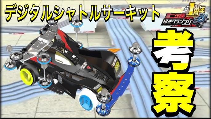 ミニ 四 駆 超速 グランプリ セッティング