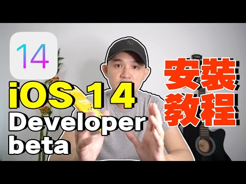 iOS14|iPadOS 14 |beta版本安装教程 | #WWDC #iOS14 #iPadOS14