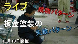 【居酒屋ライブ】板金塗装の失敗と成功のパターンを解説