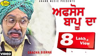 Chacha Bishna ll Afsos Bapu Da ll (Full Video) Anand Music II New Punjabi Movie 2016