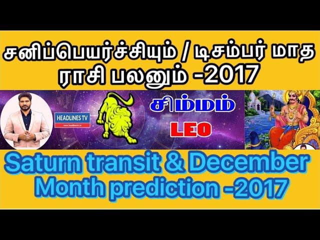 Simham December month rasi palan 2017 in tamil | சிம்ம ராசி டிசம்பர் மாத பலன்கள் 2017