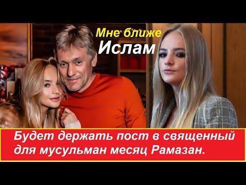 Дочь пресс секретаря Путина не верит патриарху и ближе к исламу