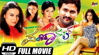 Panchamrutha – ಪಂಚಾಮೃತ|  Full HD Movie | FEAT. Srinagara Kitty, Devaraj, Pooja Gandhi