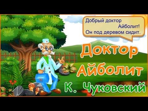 Доктор Айболит - Мультик для детей - Корней Чуковский