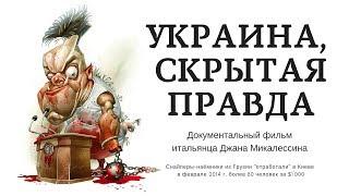 "Д/ф ""Украина, скрытая правда"" на русском языке"