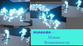 Зрелищный урок по Niagara в Unreal Engine 4. Повторение частицами положение персонажа.