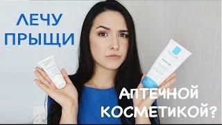 видео Аптечная косметика для лица: лучшие бренды, отзывы