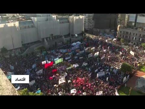 وفد من صندوق النقد الدولي يزور الأرجنتين وسط غضب شعبي  - 17:00-2020 / 2 / 13