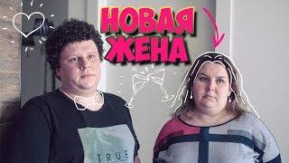 Новая жена (#ЕвгенийКулик)
