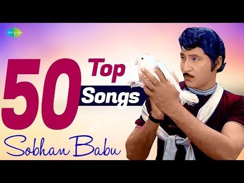 Top 50 Songs of Sobhan Babu | One Stop Jukebox | S.P. Balasubrahmanyam, P. Susheela | Telugu | HD