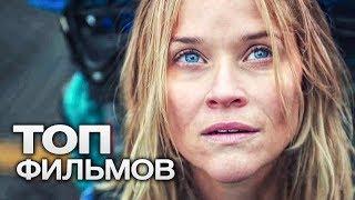 10 ФИЛЬМОВ С УЧАСТИЕМ РИЗ УИЗЕРСПУН!