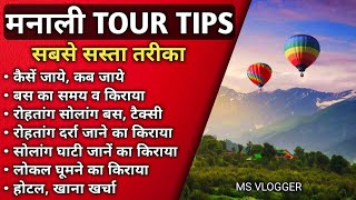 Manali Trip 2019 | Rohatng Pass Bus Ticket | Solange Valley Bus Ticket | Manali Trip In Low Cost